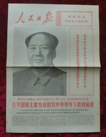 老报纸:人民日报1976年10月24日(粉碎四人帮)