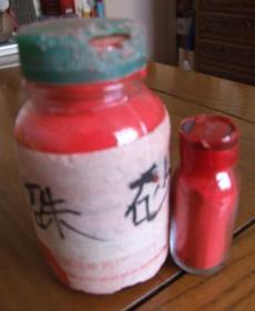 朱砂粉二瓶、、、、、、