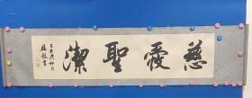 陈骧龙书法(见描述)