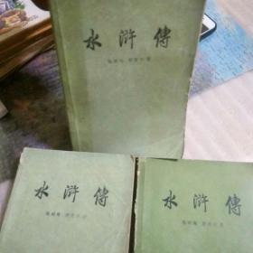 水浒传》上,中,下三册全