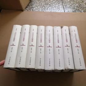 中国法学家访谈录(第3卷至第10卷)8本合售
