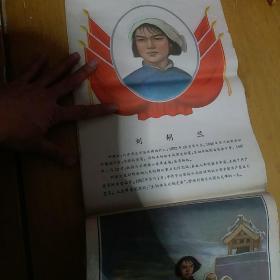青年英雄挂图(一)刘胡兰(1964年一版一印,长76厘米,宽26.5厘米)