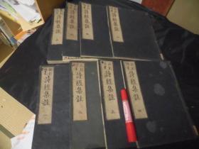 和刻本 诗経集注 8册全 日本寛政 包邮