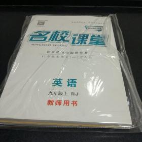名校课堂  教师用书  英语九年级上册 RJ   有光盘