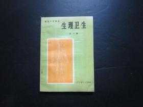80年代老课本:人教版初中生理卫生课本教材教科书全一册【83版,未用】