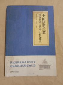 中国伊斯兰教嘎德忍耶大拱北门宦道统史