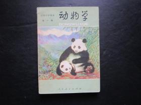 80年代老课本:人教版初中动物学课本教材教科书全一册  【83版,未用】