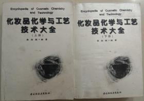 化妆品化学与工艺技术大全(上下)