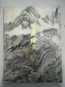 故宫博物院明清绘画