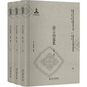 语言自迩集(第二版)(卷一至卷三)(影印本)