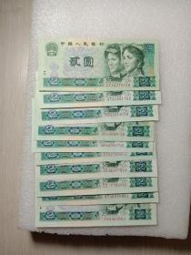 第四套人民币80版2元散票10张