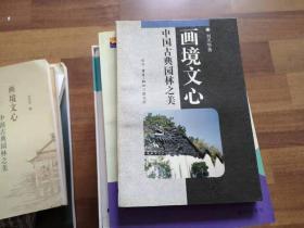 画境文心:中国古典园林之美