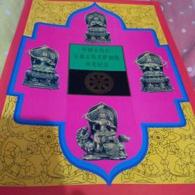 中国五台山五顶文殊菩萨铜像开光纪念带五台古刹邮票一套