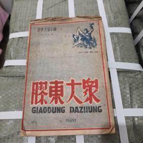 胶东大众1944第二十三期,民国绝版毛边书