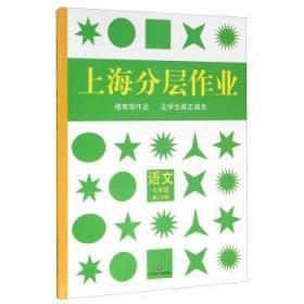 上海分层作业:语文(七年级 第二学期)