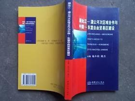 澜沧江-湄公河次区域合作与中国-东盟自由贸易区建设