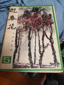 迎春花:中国画丛刊(5)