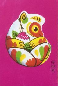 《集邮》杂志夹赠:1992壬申猴年明信片