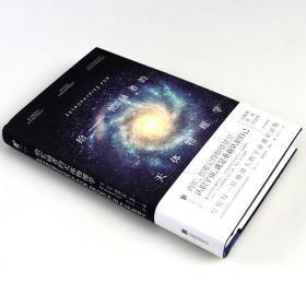 给忙碌者的天体物理学
