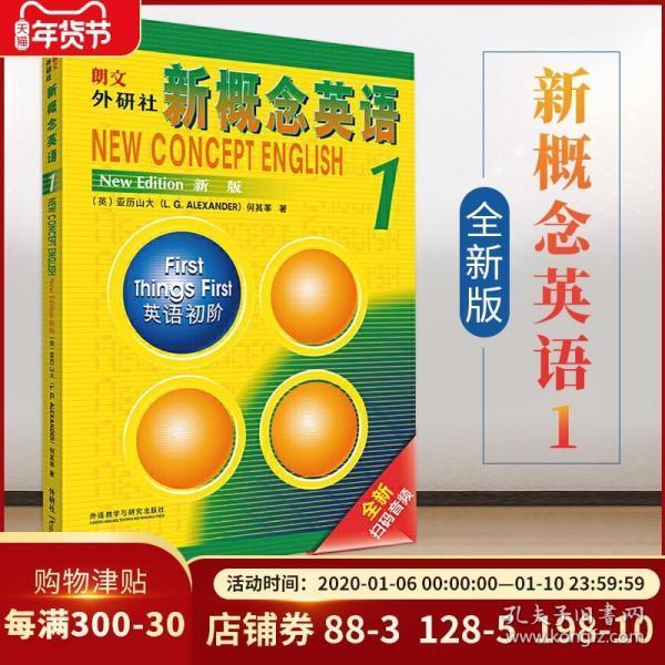 朗文·外研社·新概念英语1英语初阶学生用书(全新版附扫码音频)