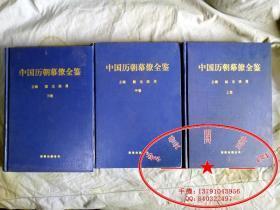 中国历朝幕僚全鉴 (全三册)