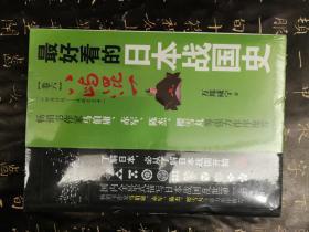 广东旅游出版社 最好看的日本战国史(6)八屿混一
