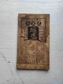 很稀有的民国38年(1949年)继盛堂巾箱本历书,民国最后一年历书。具有划时代意义。(放铁柜)
