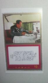 毛主席诗词纪念张