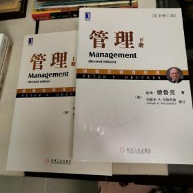 管理(上下两册 原书修订版)