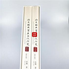 明式经典家具文化研究 2本史论卷新证卷明清家具珍赏制作设计书籍