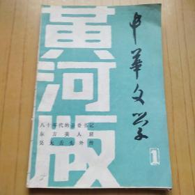 中华文学(黄河版).创刊号