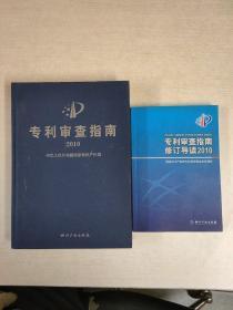 专利审查指南2010(送修订导读)