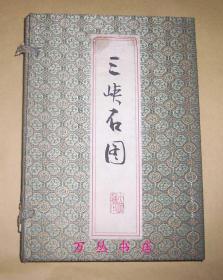 三峡石图(线装一函全2册)