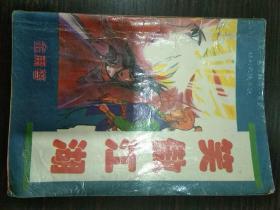 绝版 金庸 老武侠:笑傲江湖 1-4册全,93年8月4版