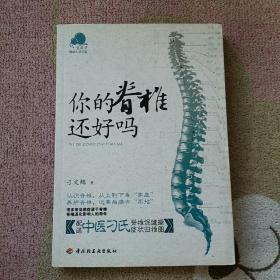 你的脊椎还好吗