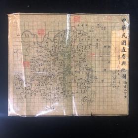中华民国直省地图