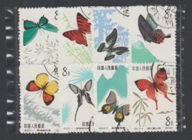 【中国邮品保真新中国老纪特邮票 特56蝴蝶 盖销旧票8枚佳品】