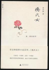 【章诒和签赠本《杨氏女》】(广西师大社2012年版·著名作家)