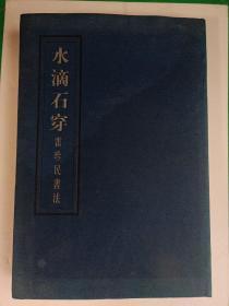 水滴石穿:雷珍民书法(雷珍民签赠钤印本)
