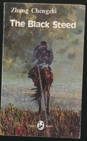 【张承志中英文签赠钤印本《The Black Steed》(黑骏马)】(中国文学出版社1990年英文版·熊猫丛书·著名作家)
