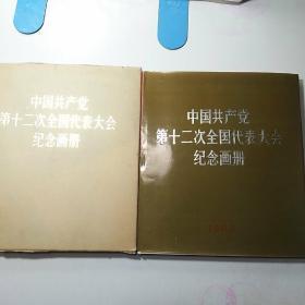 中国共产党第十二次全国代表大会纪念画册