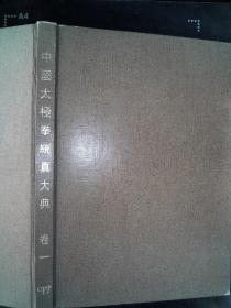 中国太极拳统真大典 卷一