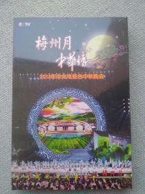梅州月中华情– 2013年中央电视台中秋晚会