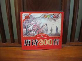 唐诗300首(共1本)(少儿注音彩绘版、大字大图、趣味阅读)(一版一印、馆藏书)