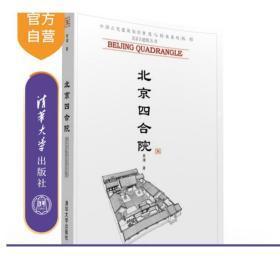 北京四合院(中国古代建筑知识普及与传承系列丛书·北京古建筑五书)