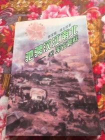 42军在朝鲜-驰骋汉江南北(四十二军抗美援朝战斗历史)