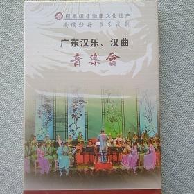 《广东汉乐、汉曲音乐会》DVD(百人汉服演奏,史上最大型汉乐汉剧音乐会)