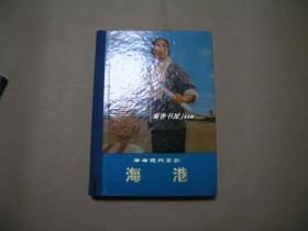 海港2           剧本完整一册:(1974年初版,样板戏精品书,精装本,大32开本,95品)