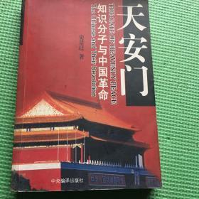 知识分子与中国革命 史景迁