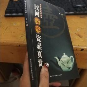 民间粉彩瓷壶真赏(带光盘)